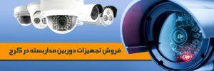 فروش تجهیزات دوربین مداربسته در کرج