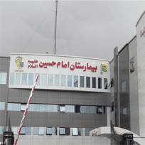 بیمارستان امام حسین (ع) تهران