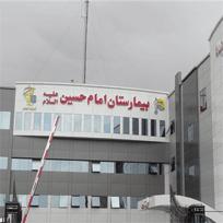 Imam Hossein Hospital, Tehran